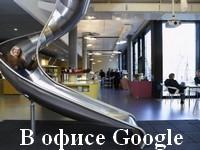 В офисе Google.