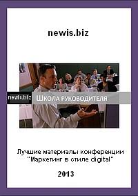 """Видеолекции серии """"Школа руководителя"""""""