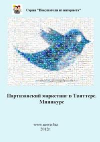 Партизанский маркетинг в Твиттере