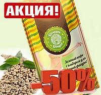 Зеленый кофе с имбирем. Как продавать через интернет